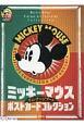 ミッキーマウス ヴィンテージアートポストカードコレクション
