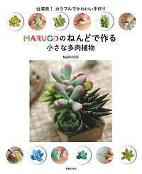 『MARUGOのねんどで作る小さな多肉植物』影山真希子