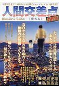 矢島正雄『人間交差点 名作集 堕ちる Human Scramble』