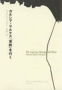 『ガルシア=マルケス「東欧」を行く』ガブリエル・ガルシア・マルケス
