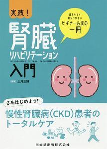 実践!腎臓リハビリテーション入門