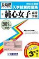 純心女子高等学校 長崎県私立高等学校入学試験問題集 2019