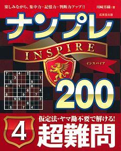 ナンプレINSPIRE200 超難問