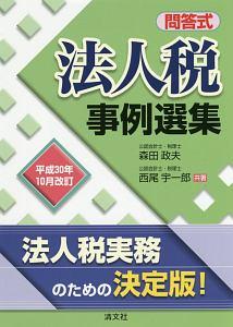 問答式 法人税 事例選集 平成30年10月改訂