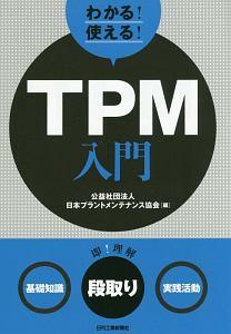 日本プラントメンテナンス協会『わかる!使える!TPM入門』