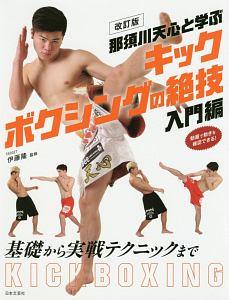 『那須川天心と学ぶ キックボクシングの絶技 入門編<改訂版>』シリル・アビディ