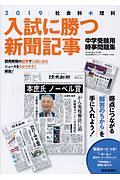 『入試に勝つ新聞記事 社会科+理科 2019』上田マルコ