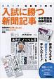 入試に勝つ新聞記事 社会科+理科 2019 中学受験用時事問題集