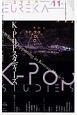 ユリイカ 詩と批評 2018.11 特集:K-POPスタディーズ BTS、TWICE、BLACKPINKから『PRODUCE101』まで…いま〈韓国音楽〉になにが起きているのか