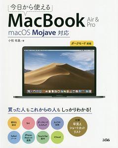 今日から使える MacBook Air&Pro macOS Mojava対応