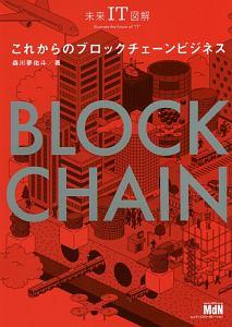 森川夢佑斗『これからのブロックチェーンビジネス 未来IT図解』