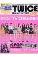 LOVE K-POP GIRLS SPECIAL TWICE&ガールズグループ大研究