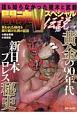 誰も知らなかった猪木と武藤 闘魂Vスペシャル伝説 失われた時代を撮り続けた男の証言