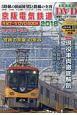 京阪電気鉄道 完全データ DVD BOOK 2018
