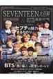 ALL ABOUT K-POP SEVENTEEN 大百科&BTS-防弾少年団- 最新情報<完全保存版>