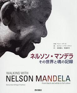 『ネルソン・マンデラ』川淵三郎