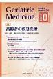 Geriatric Medicine 56-10 特集:高齢者の救急医療 老年医学