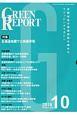 GREEN REPORT 2018.10 特集:北海道地震で大規模停電 全国各地の環境情報を集めたクリッピングマガジン(466)