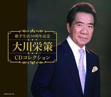 歌手生活50周年記念 大川栄策CDコレクション