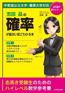 志田晶の確率が面白いほどわかる本 志田晶の数学シリーズ
