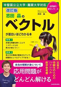 志田晶のベクトルが面白いほどわかる本<改訂版> 志田晶の数学シリーズ