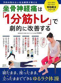 坐骨神経痛は「1分筋トレ」で劇的に改善する