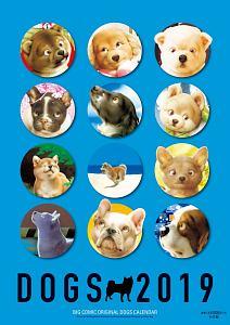 ビッグコミックオリジナル 村松誠 犬カレンダー 2019