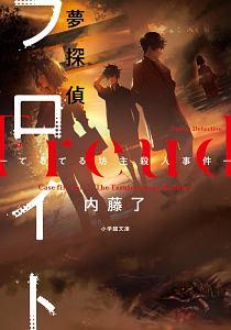 syo5『夢探偵フロイト-てるてる坊主殺人事件-』