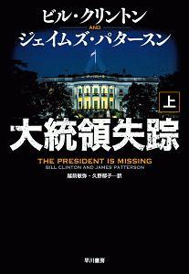 大統領失踪