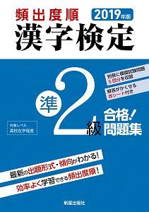 頻出度順 漢字検定 準2級 合格!問題集 2019