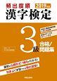 頻出度順 漢字検定 3級 合格!問題集 2019