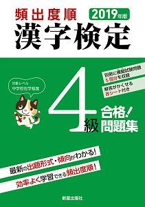 頻出度順 漢字検定 4級 合格!問題集 2019