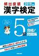 頻出度順 漢字検定 5級 合格!問題集 2019