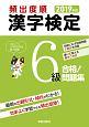 頻出度順 漢字検定 6級 合格!問題集 2019