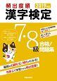 頻出度順 漢字検定 7・8級 合格!問題集 2019