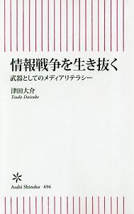『情報戦争を生き抜く』高橋康也