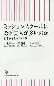 ミッションスクールになぜ美人が多いのか 日本の女子とキリスト教