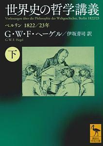 世界史の哲学講義 ベルリン 1822/1823