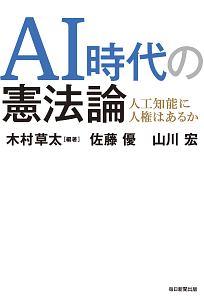 AI時代の憲法論