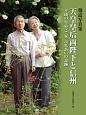 天皇皇后両陛下と信州 報道写真集 平成の皇室ご一家 ふれあいの足跡