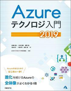 『Azureテクノロジ入門 2019』日本マイクロソフト