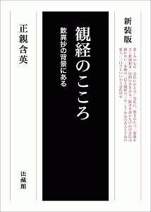 『観経のこころ<新装版>』コミックス・ドロウィング編集部
