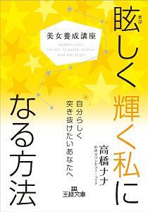 高橋ナナ『美女養成講座 眩しく輝く私になる方法』