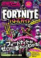 究極ゲーム攻略全書 総力特集:FORTNITE-フォートナイト-バトルガイド シーズン6対応! (4)