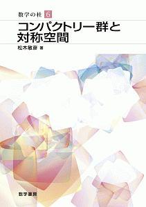 コンパクトリー群と対称空間 数学の杜6
