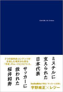 日本代表とMr.Children