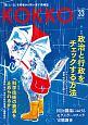 KOKKO 「国」と「公」を現場から問い直す情報誌(33)