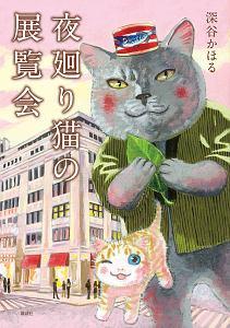 深谷かほる『夜廻り猫の展覧会』
