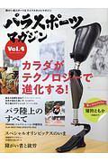 『パラスポーツマガジン』実業之日本社