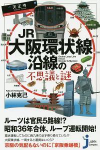『JR大阪環状線沿線の不思議と謎』西宮紘